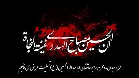 عکس درباره امام حسین با جملات زیبا
