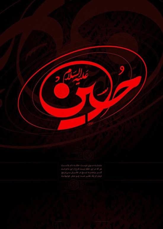 مجموعه عکس پروفایل درباره امام حسین