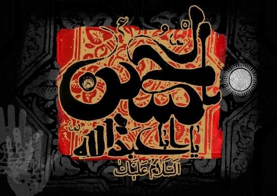 عکس نوشته متفاوت درباره امام حسین
