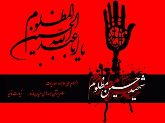 عکس با طرح های جالب درباره امام حسین