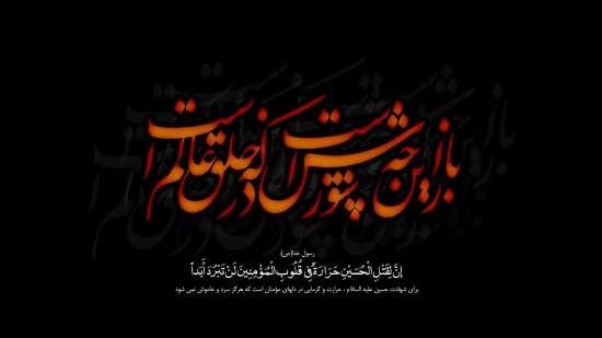عکس نوشته درباره امام حسین