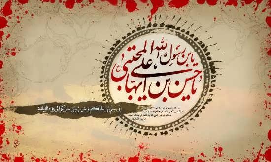 عکس نوشته سلام بر امام حسین