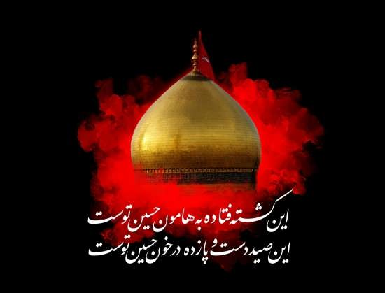 عکس پروفایل حرم امام حسین با اشعار زیبا