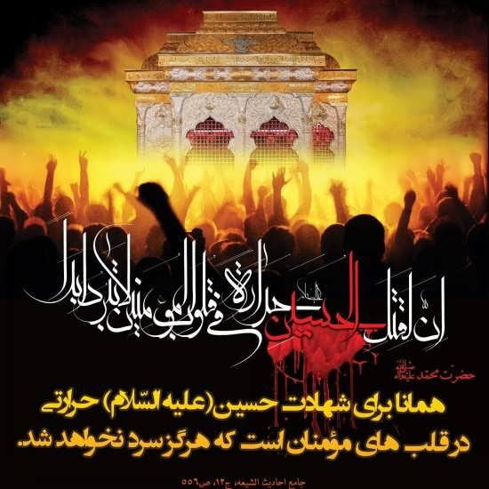 عکس دلنوشته های زیبا درباره امام حسین