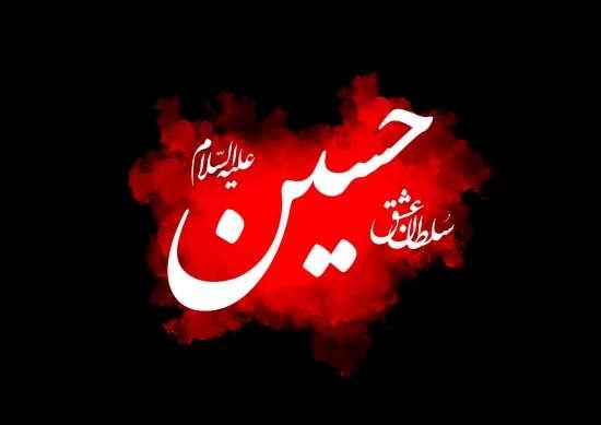 عکس نوشته خاص درباره امام حسین