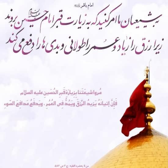 عکس نوشته در مورد امام حسین