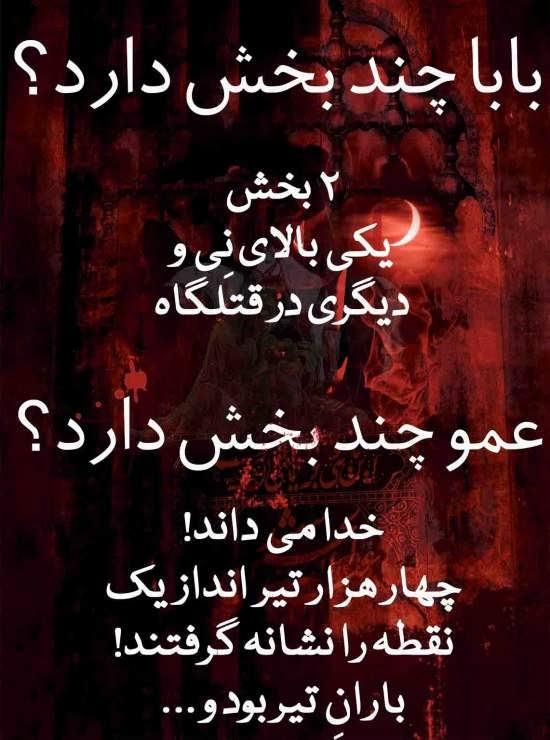 جدیدترین عکس نوشته ها درباره امام حسین