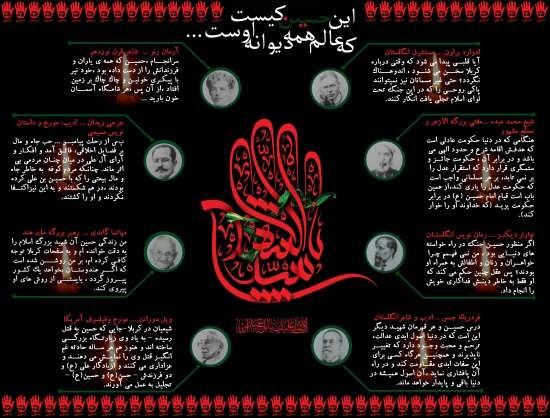 عکس پروفایل درباره امام حسین