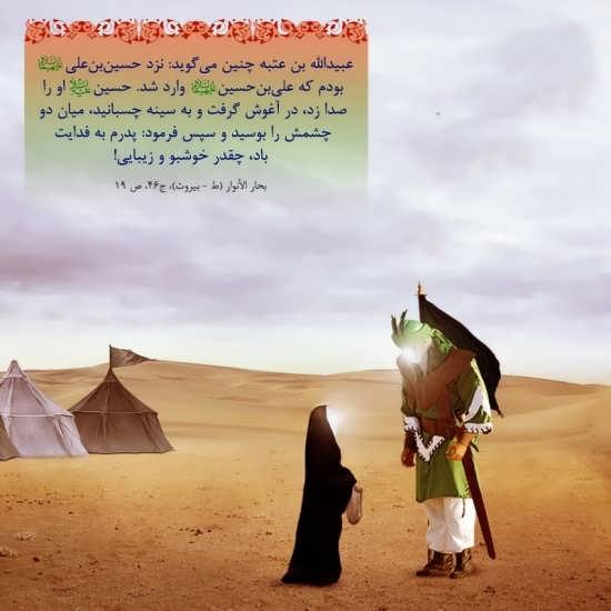 عکس نوشته در مورد رفتار امام حسین(ع) با فرزندانش
