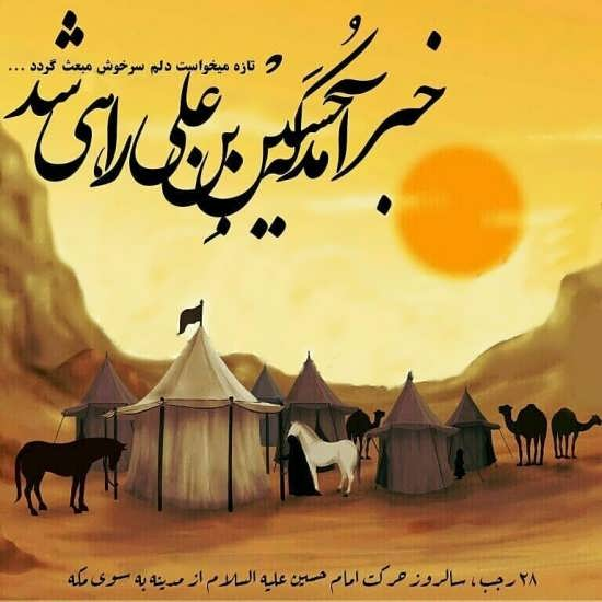 عکس پروفایل زیبا درباره امام حسین
