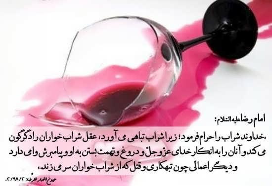 عکس نوشته در مورد دروغ با حدیثی از امام رضا در رابطه با حرام بودن شراب