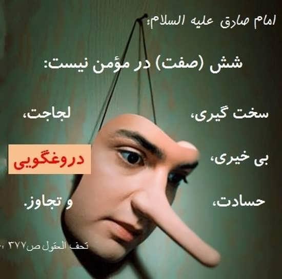 عکس نوشته برای افراد دروغگو