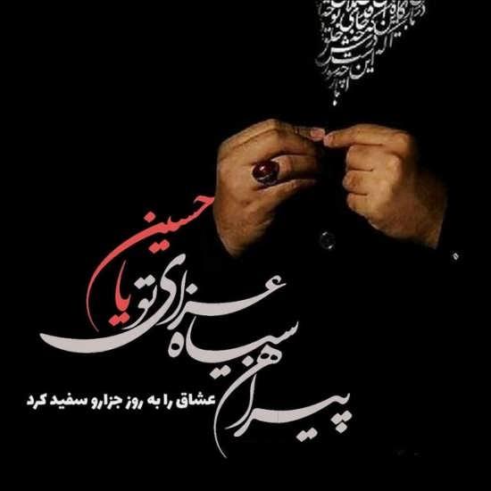 عکس نوشته برای محرم غمگین