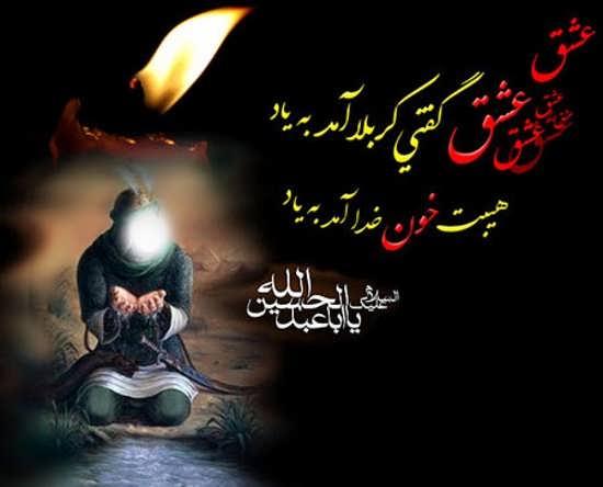 عکس نوشته در مورد محرم