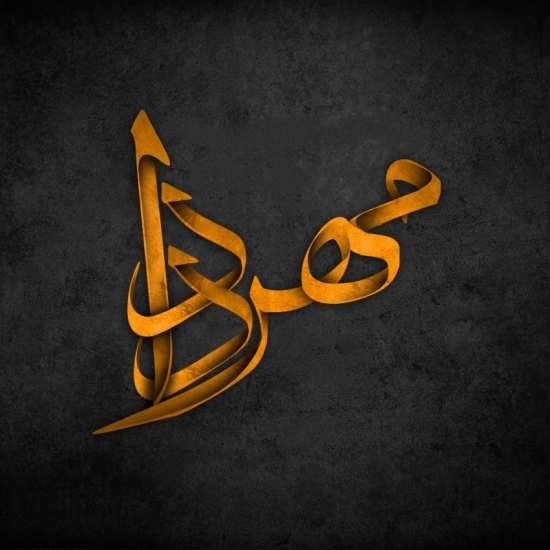 عکس پروفایل اسم مهرداد