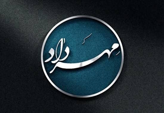 عکس لوگوی زیبا برای اسم مهرداد