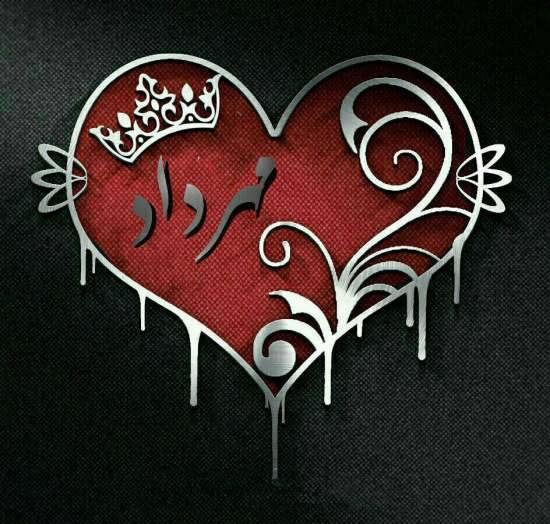 عکس پروفایل با طرح قلب از اسم مهرداد
