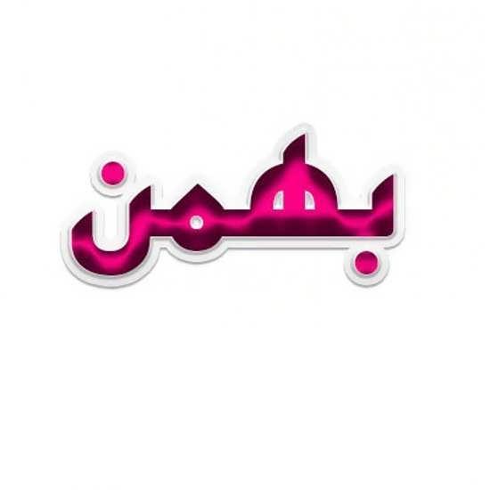 عکس پروفایل نام بهمن