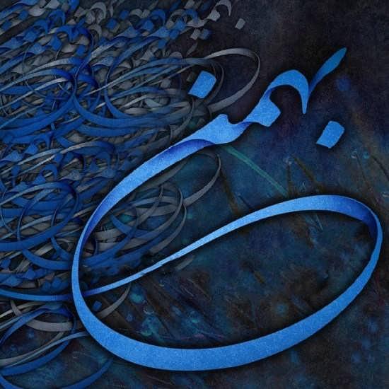 عکس با نوشته ای زیبا از اسم بهمن