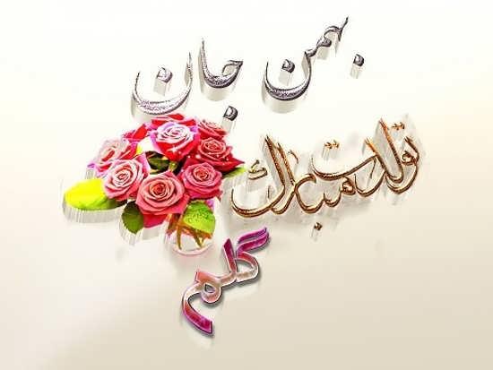 عکس پروفایل بهمن جان تولدت مبارک