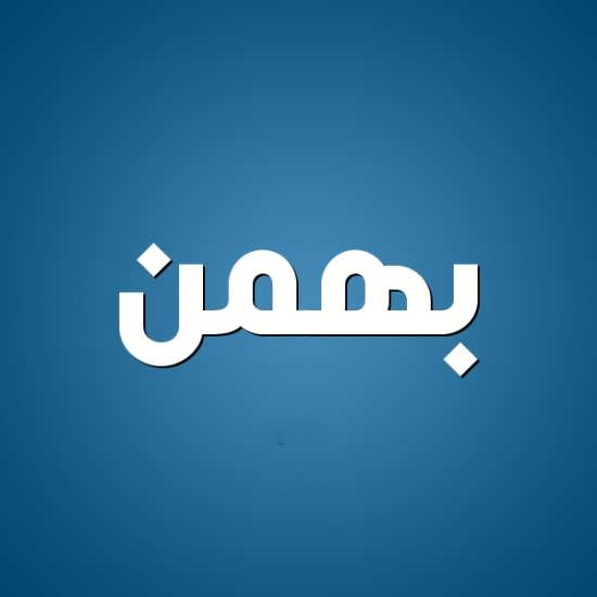 عکس نوشته های زیبا برای اسم بهمن