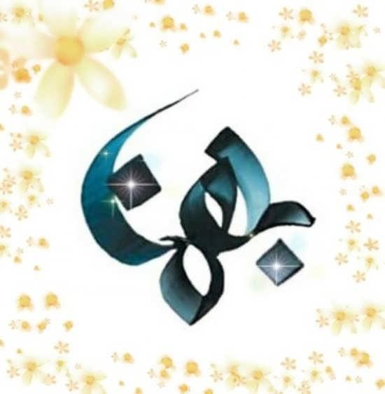 عکس با نوشته اسم بهمن برای پروفایل