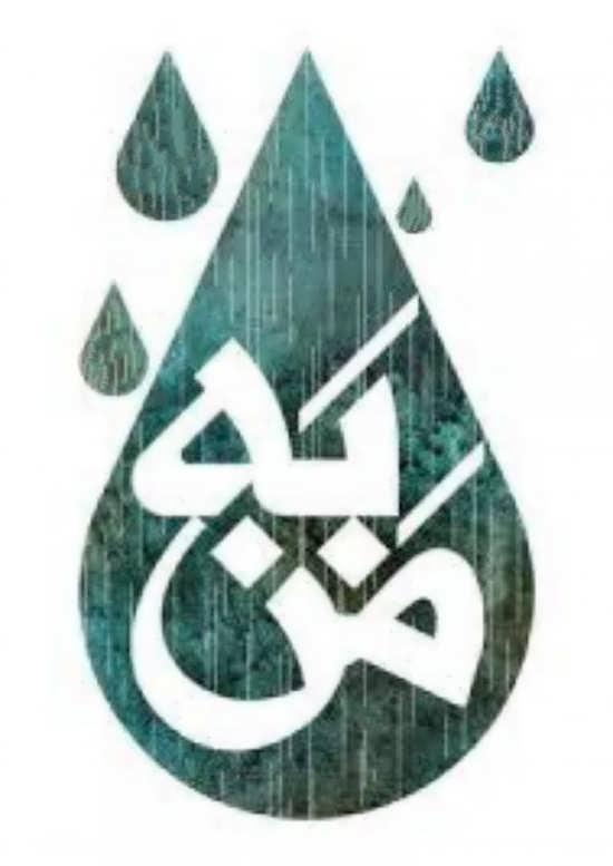 متفاوت ترین عکس نوشته های اسم بهمن