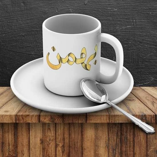 عکس اسم بهمن بر روی لیوان
