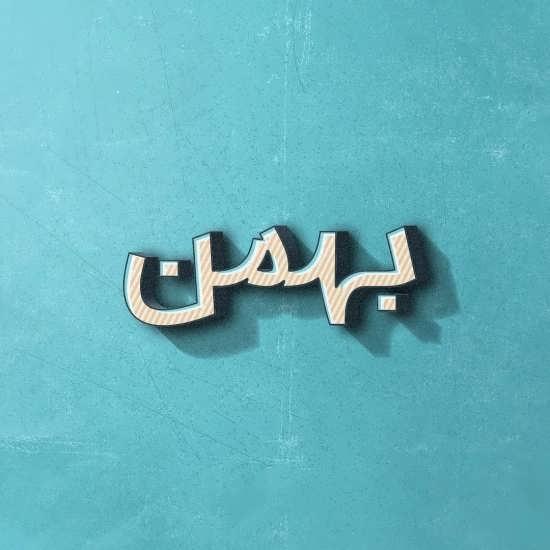 عکس پروفایل ساده از اسم بهمن
