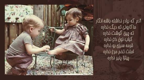 عکس زیبا در رابطه با برادر