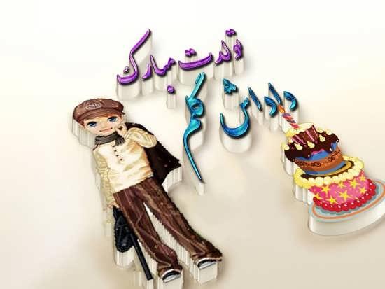 عکس نوشته برای تبریک تولد برادر