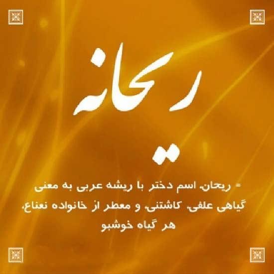 عکس پروفایل با نوشته معنای اسم ریحانه
