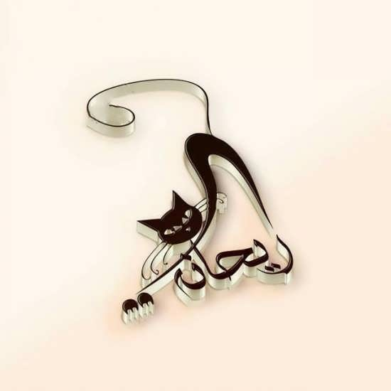 عکس نوشته انگلیسی اسم ریحانه