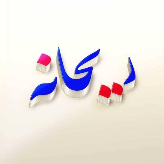 عکس پروفایل اسم ریحان و ریحانه