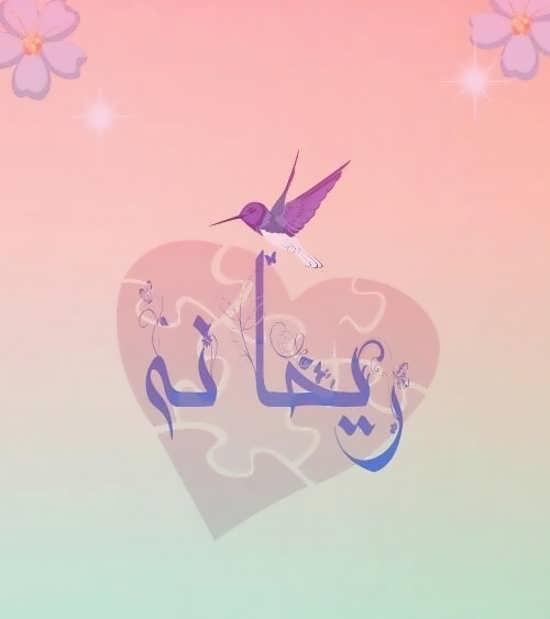 عکس اسم ریحانه با طرح قلب