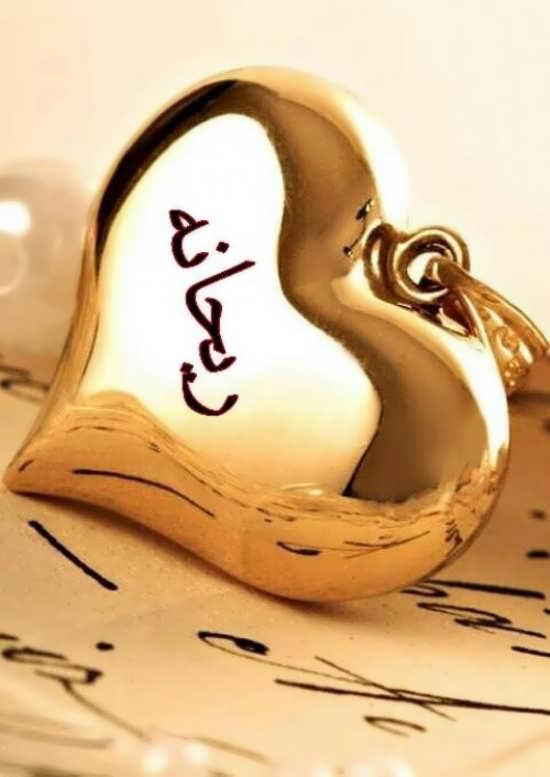 عکس پروفایل عاشقانه با نوشته ریحانه