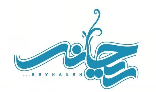 عکس پروفایل فارسی و انگلیسی اسم ریحانه