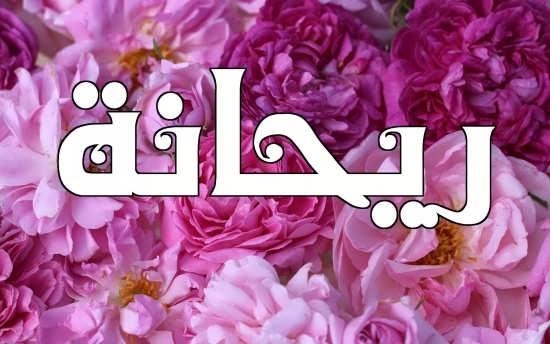 عکس پروفایل عربی از اسم ریحانه