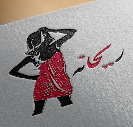 عکس اسم ریحانه برای پروفایل