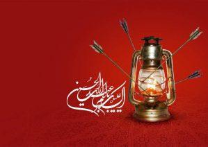 فلسفه عاشورا در دین اسلام