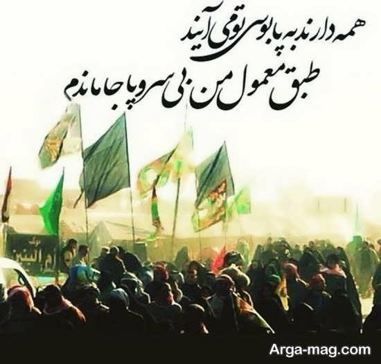 تصویر نوشته اربعین