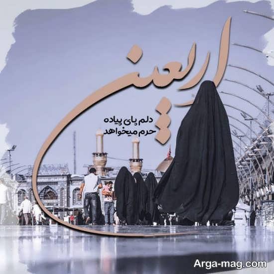 تصویر پروفایل زیبای اربعین حسینی