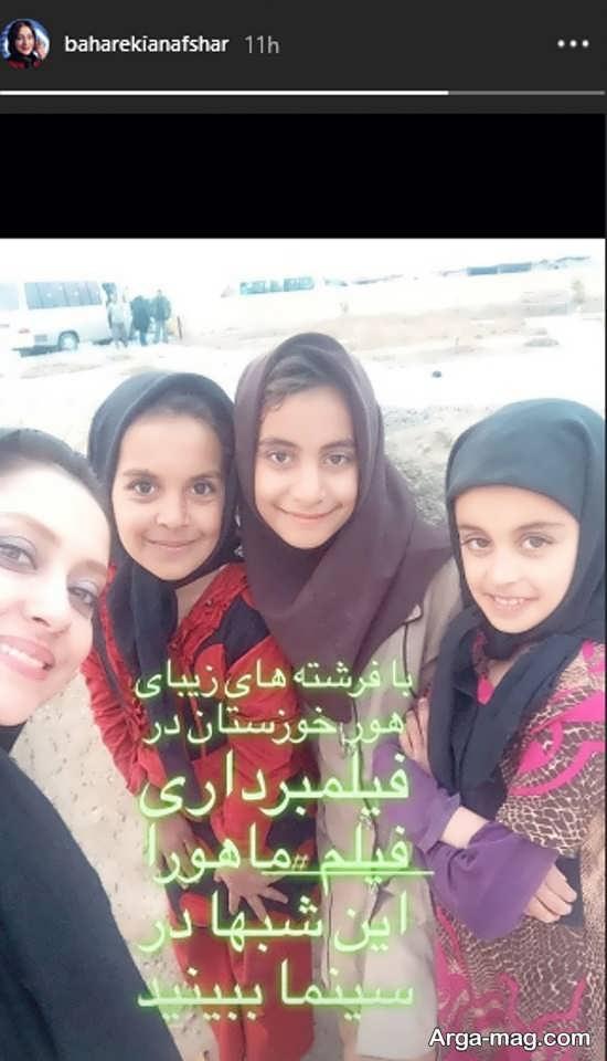 بهاره کیان افشار در کنار دختر بچه های معصوم
