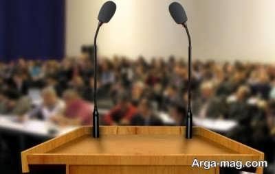 جمله پرمحتوی برای شروع سخنرانی