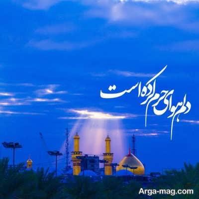 جملات زیبا درباره امام حسین
