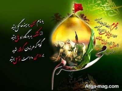 متن زیبا و پرمحتوی درباره امام حسین