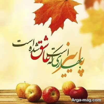 متن زیبا و جالب درباره پاییز