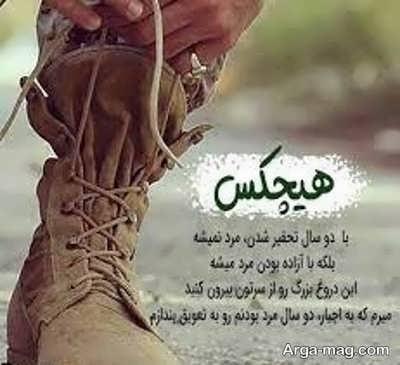عکس جملات زیبا در مورد سربازی