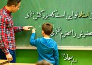 جملات زیبا در وصف استاد