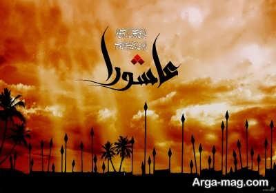 متن زیبا و دلنشین در مورد روز تاسوعا